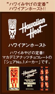 ハワイ土産の定番 ハワイアンホースト